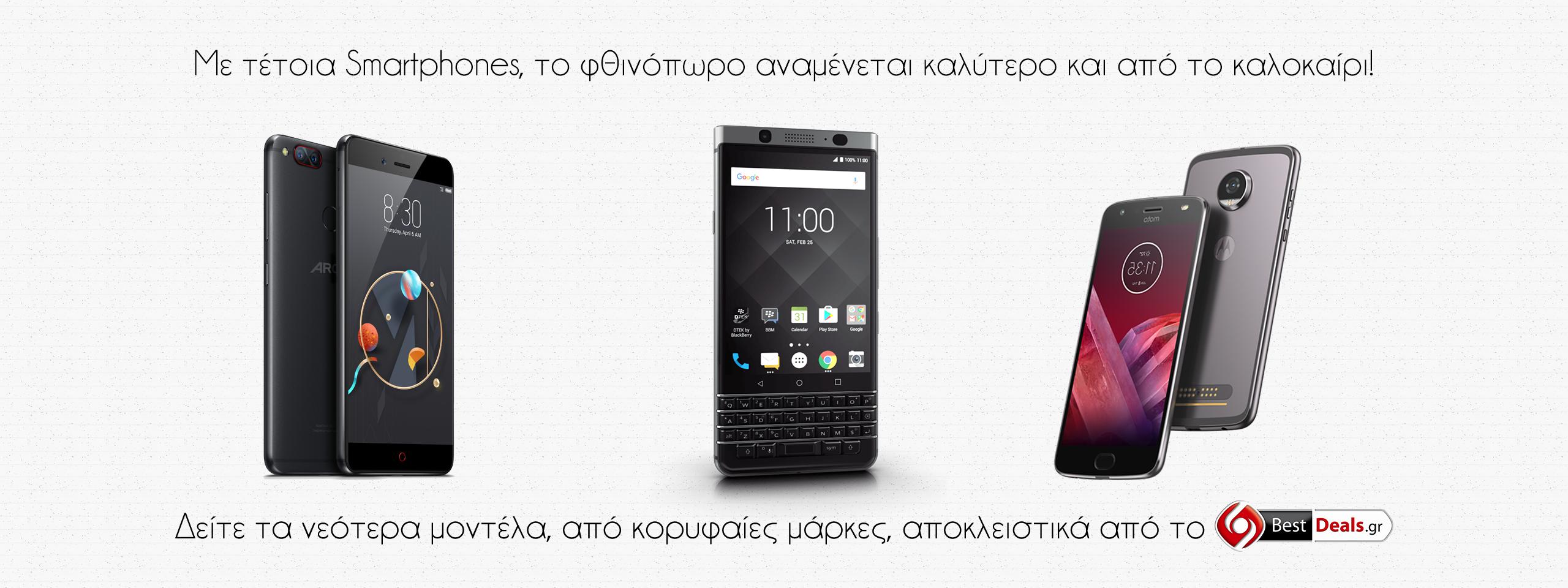 Smartphones Fall 2017 BestDeals.gr